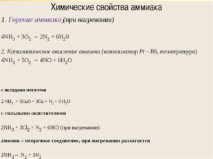 Химические свойства аммиака  1.Горение аммиака(при нагревании)  4NH3+ 3O