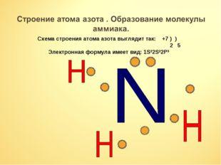 Схема строения атома азота выглядит так: +7 ) ) 2 5 Электронная формула имеет