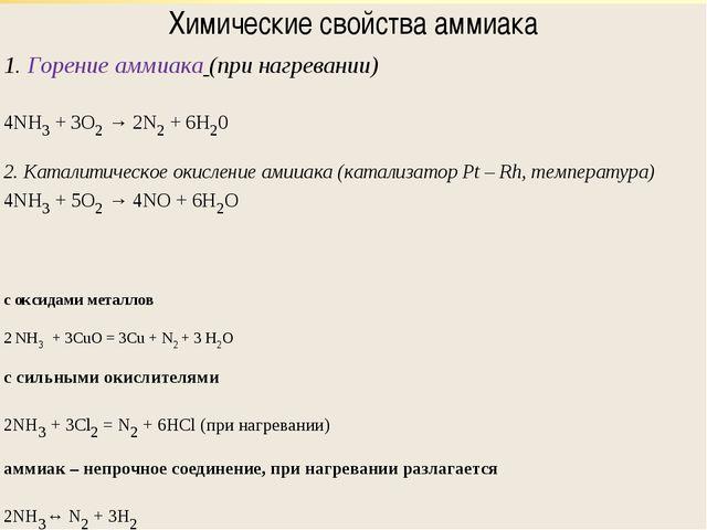 Химические свойства аммиака  1.Горение аммиака(при нагревании)  4NH3+ 3O...