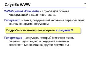 * Служба WWW WWW (World Wide Web) – служба для обмена информацией в виде гипе