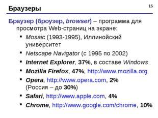 * Браузеры Браузер (броузер, browser) – программа для просмотра Web-страниц н