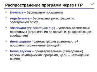 * Распространение программ через FTP freeware – бесплатные программы register