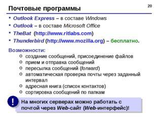 * Почтовые программы Outlook Express – в составе Windows Outlook – в составе