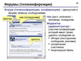 * Форумы (телеконференции) Форум (телеконференции, конференция) – дискуссия в