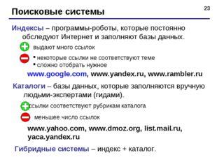 * Поисковые системы Индексы – программы-роботы, которые постоянно обследуют И