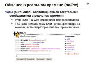 * Общение в реальном времени (online) Чаты (англ. chat – болтовня) обмен текс