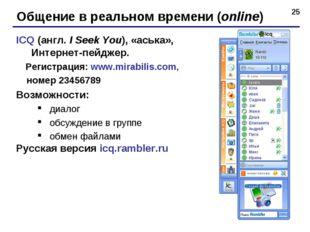 * Общение в реальном времени (online) ICQ (англ. I Seek You), «аська», Интерн