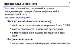 * Протоколы Интернета Протокол – это набор соглашений и правил, определяющих