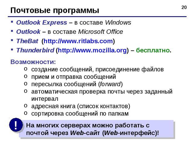 * Почтовые программы Outlook Express – в составе Windows Outlook – в составе...