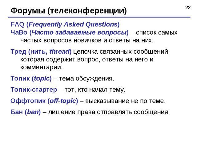 * Форумы (телеконференции) FAQ (Frequently Asked Questions) ЧаВо (Часто задав...