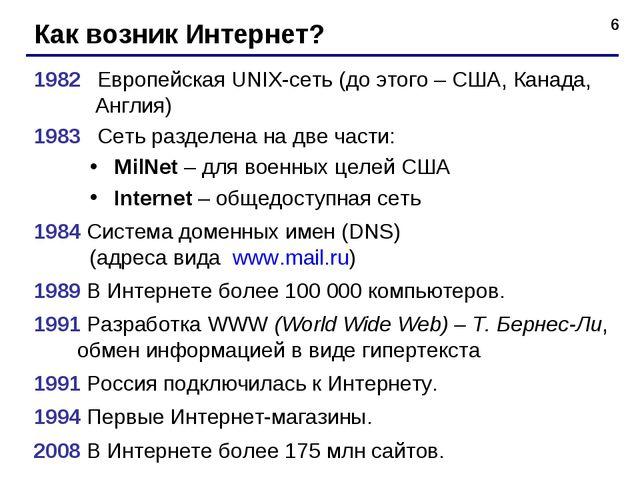 * Как возник Интернет? 1982 Европейская UNIX-сеть (до этого – США, Канада, А...
