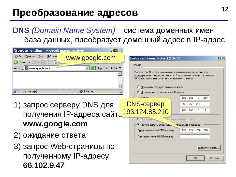 * Преобразование адресов DNS (Domain Name System) – система доменных имен: ба...