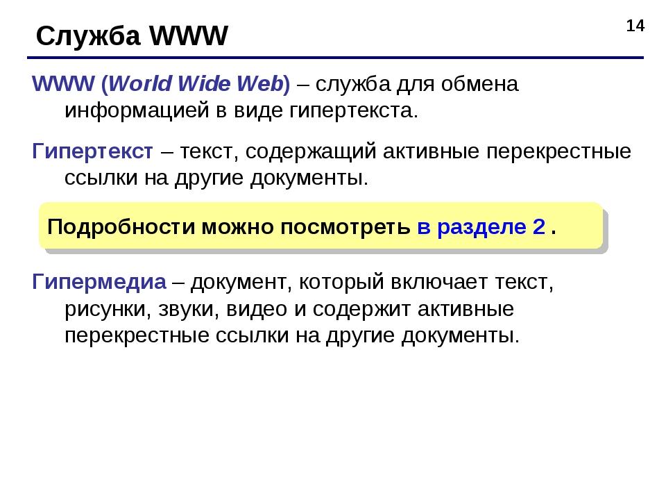 * Служба WWW WWW (World Wide Web) – служба для обмена информацией в виде гипе...