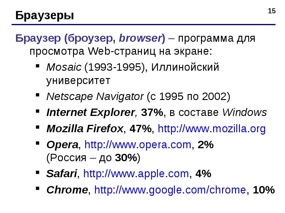 * Браузеры Браузер (броузер, browser) – программа для просмотра Web-страниц н...