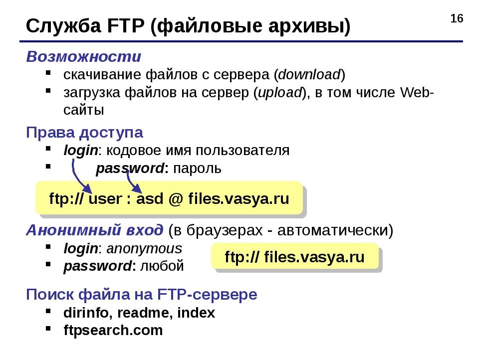 * Служба FTP (файловые архивы) Возможности скачивание файлов c сервера (downl...
