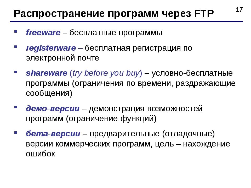 * Распространение программ через FTP freeware – бесплатные программы register...