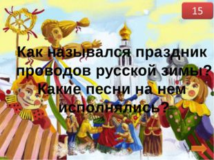 Как назывался праздник проводов русской зимы? Какие песни на нем исполнялись?