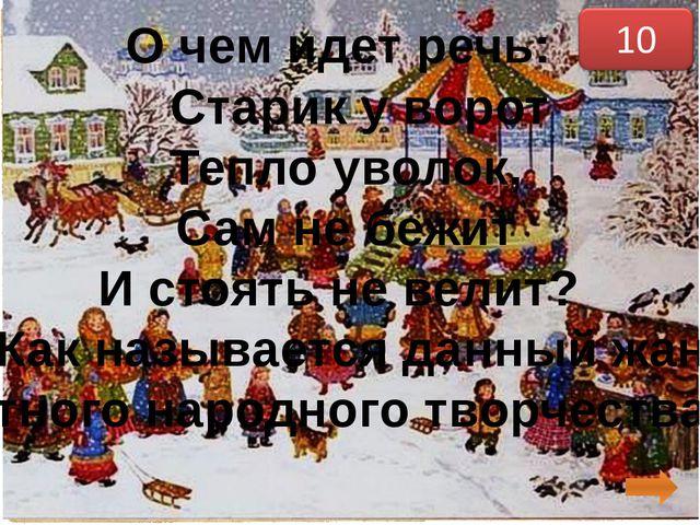 О чем идет речь: Старик у ворот Тепло уволок, Сам не бежит И стоять не велит?...