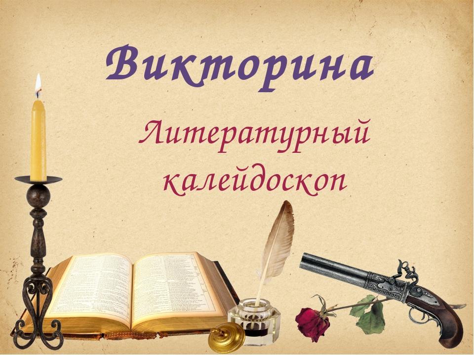 Викторина Литературный калейдоскоп