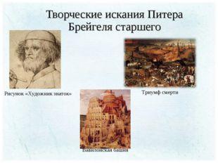 Творческие искания Питера Брейгеля старшего Рисунок «Художник знаток» Триумф