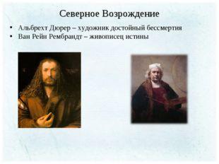 Северное Возрождение Альбрехт Дюрер – художник достойный бессмертия Ван Рейн