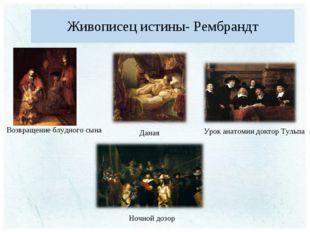 Живописец истины- Рембрандт Даная Урок анатомии доктор Тульпа Возвращение блу