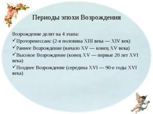 Периоды эпохи Возрождения Возрождение делят на 4 этапа: Проторенессанс (2-я п