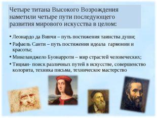 Четыре титана Высокого Возрождения наметили четыре пути последующего развития