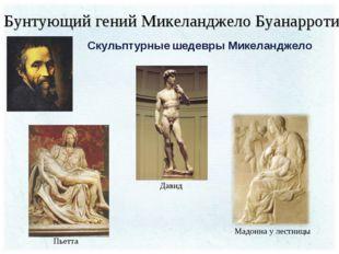 Скульптурные шедевры Микеланджело Бунтующий гений Микеланджело Буанарроти Дав