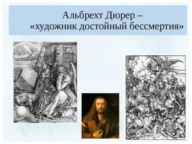Альбрехт Дюрер – «художник достойный бессмертия»