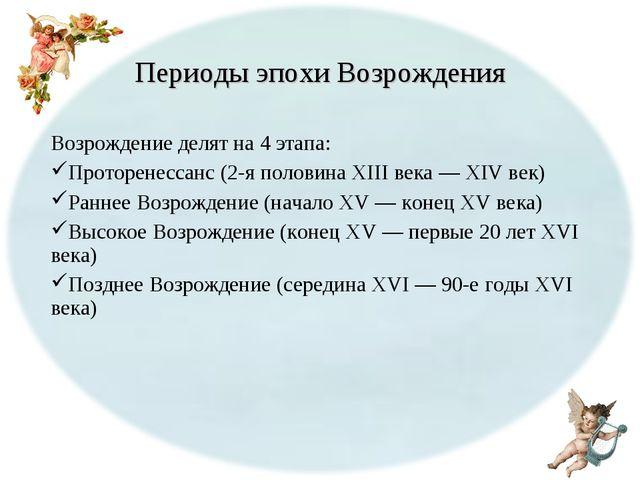 Периоды эпохи Возрождения Возрождение делят на 4 этапа: Проторенессанс (2-я п...