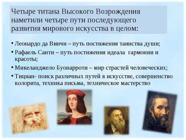 Четыре титана Высокого Возрождения наметили четыре пути последующего развития...