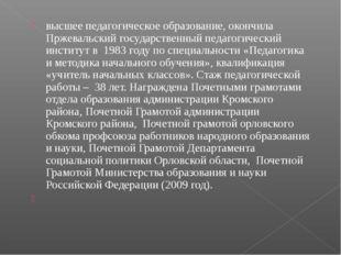 высшее педагогическое образование, окончила Пржевальский государственный педа