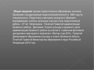 Общие сведения: высшее педагогическое образование, окончила Орловский госуда