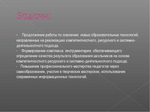 - Продолжение работы по освоению новых образовательных технологий, направ