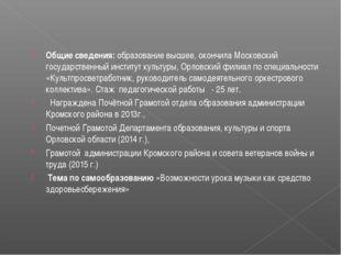 Общие сведения: образование высшее, окончила Московский государственный инсти