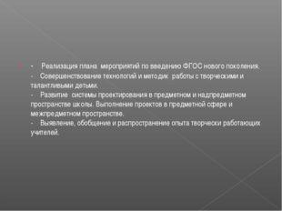 - Реализация плана мероприятий по введению ФГОС нового поколения. - Со