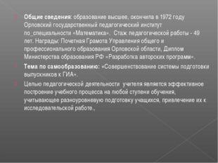 Общие сведения: образование высшее, окончила в 1972 году Орловский государств