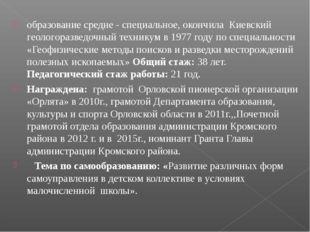 образование средне - специальное, окончила Киевский геологоразведочный техник