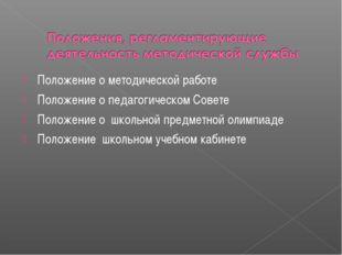 Положение о методической работе Положение о педагогическом Совете Положение о