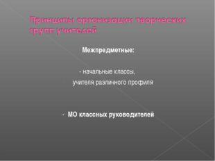 Межпредметные: - начальные классы, учителя различного профиля - МО классных р