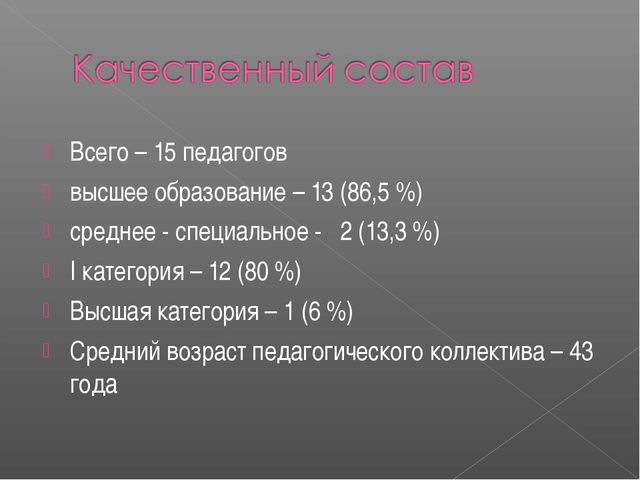 Всего – 15 педагогов высшее образование – 13 (86,5 %) среднее - специальное -...