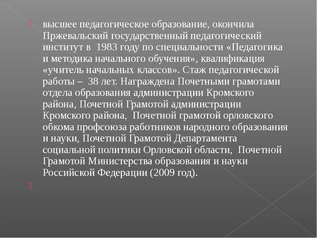 высшее педагогическое образование, окончила Пржевальский государственный педа...