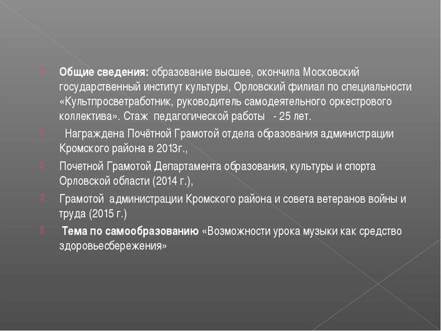 Общие сведения: образование высшее, окончила Московский государственный инсти...