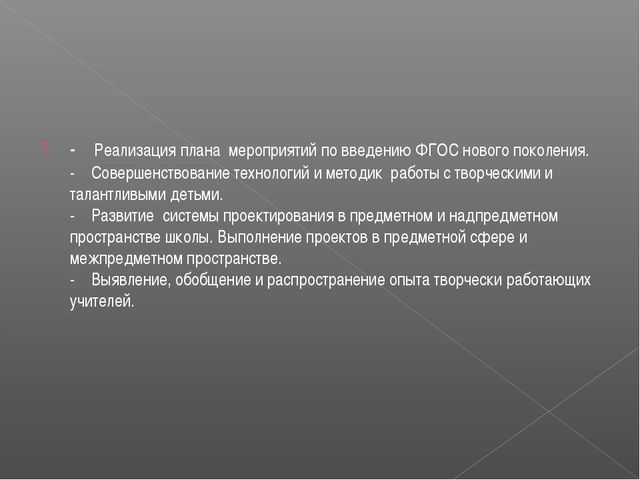 - Реализация плана мероприятий по введению ФГОС нового поколения. - Со...