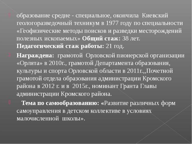 образование средне - специальное, окончила Киевский геологоразведочный техник...
