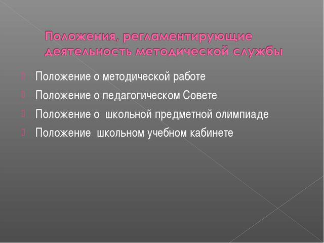 Положение о методической работе Положение о педагогическом Совете Положение о...