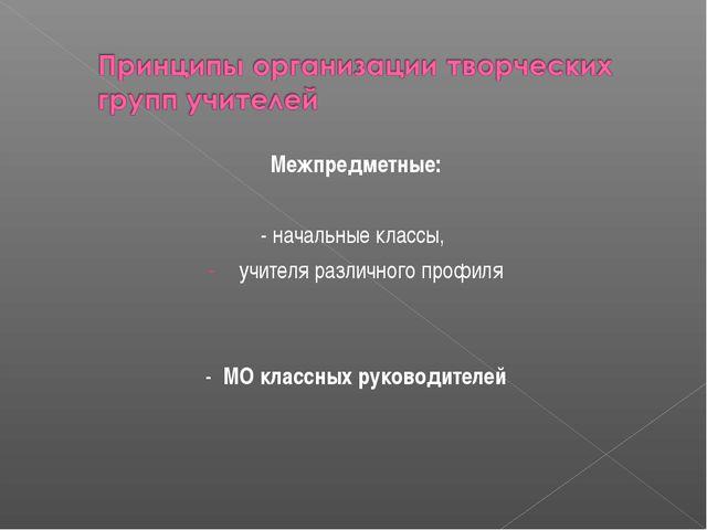 Межпредметные: - начальные классы, учителя различного профиля - МО классных р...