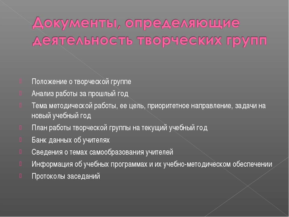 Положение о творческой группе Анализ работы за прошлый год Тема методической...