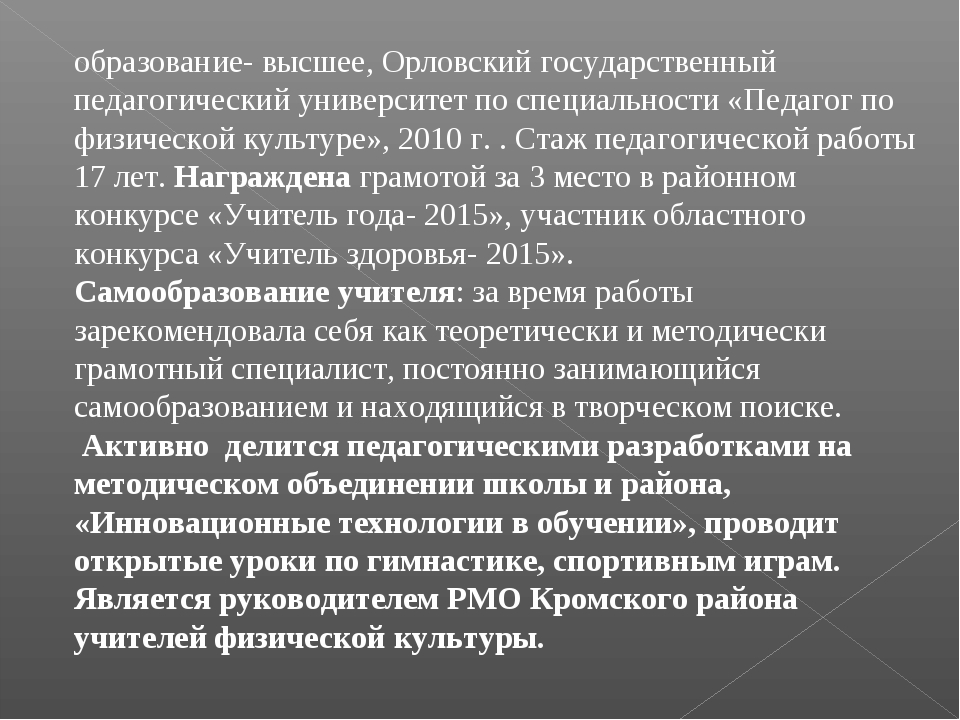 образование- высшее, Орловский государственный педагогический университет по...